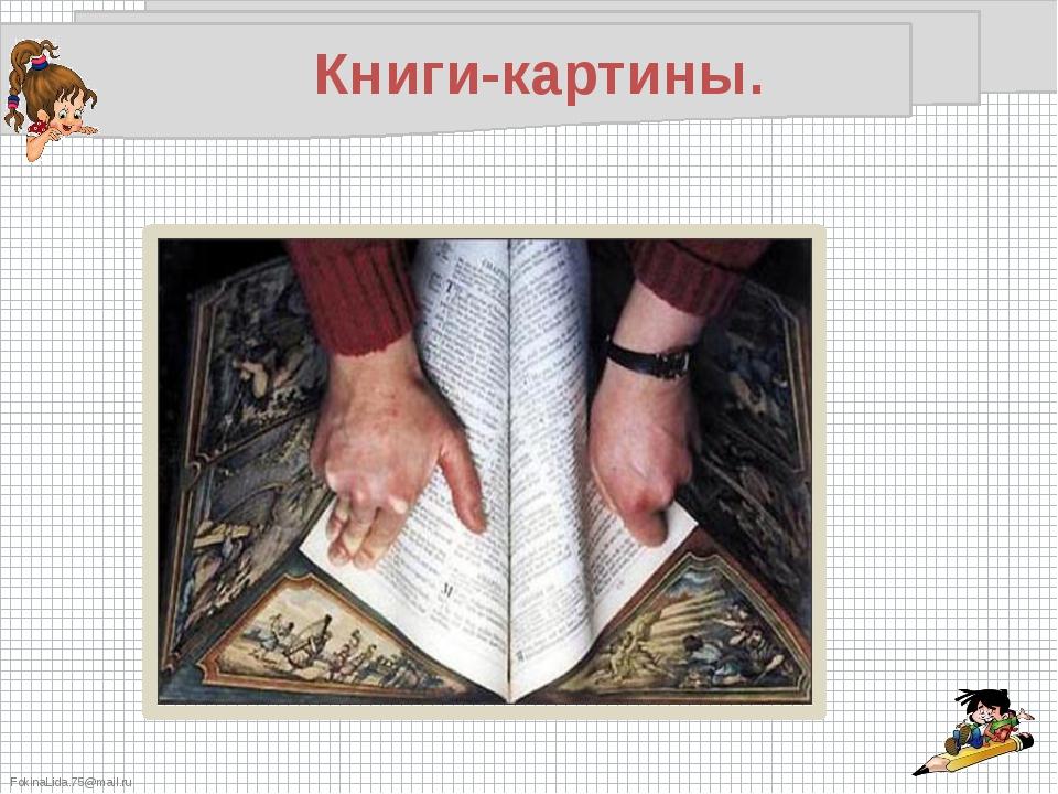 Книги-картины. FokinaLida.75@mail.ru