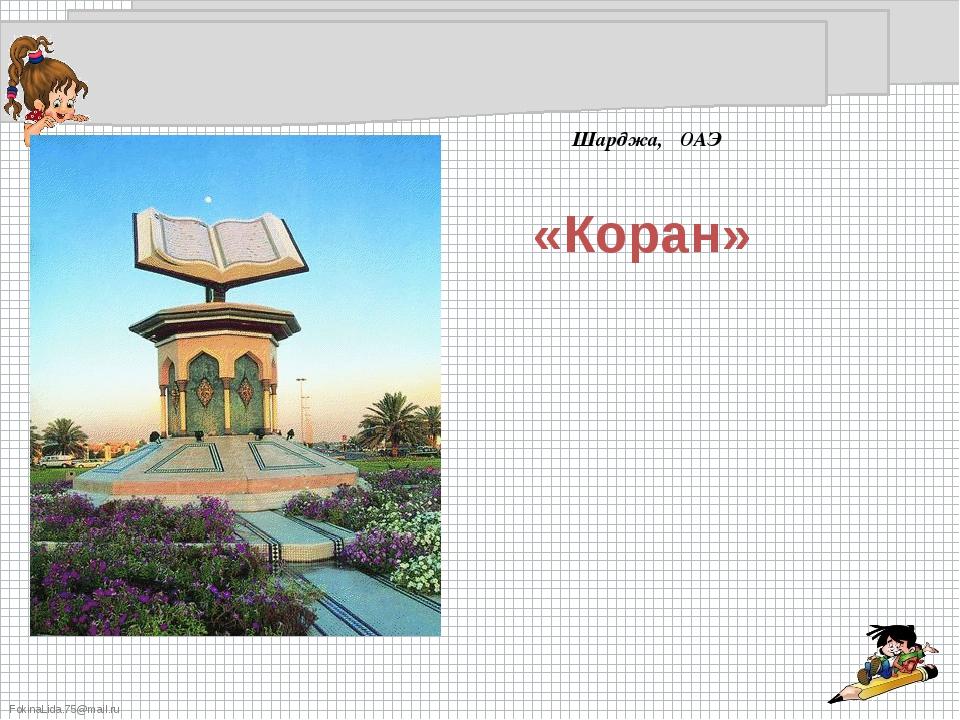 «Коран» Шарджа, ОАЭ FokinaLida.75@mail.ru