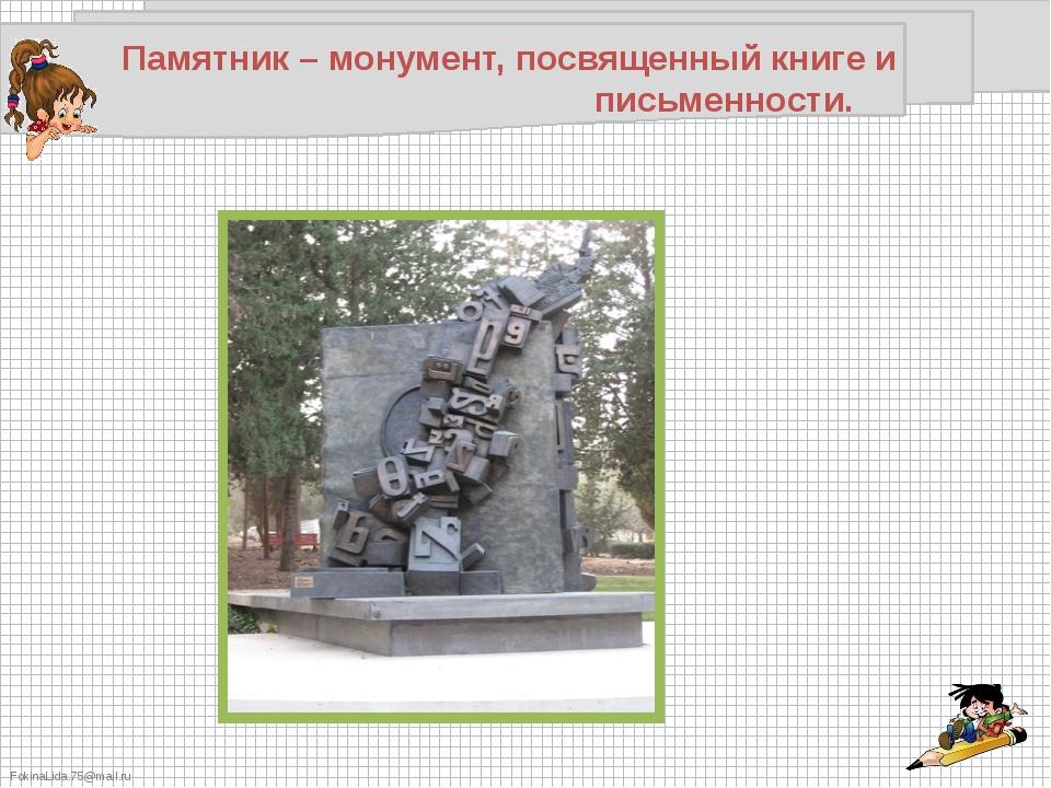 Памятник – монумент, посвященный книге и письменности. FokinaLida.75@mai...