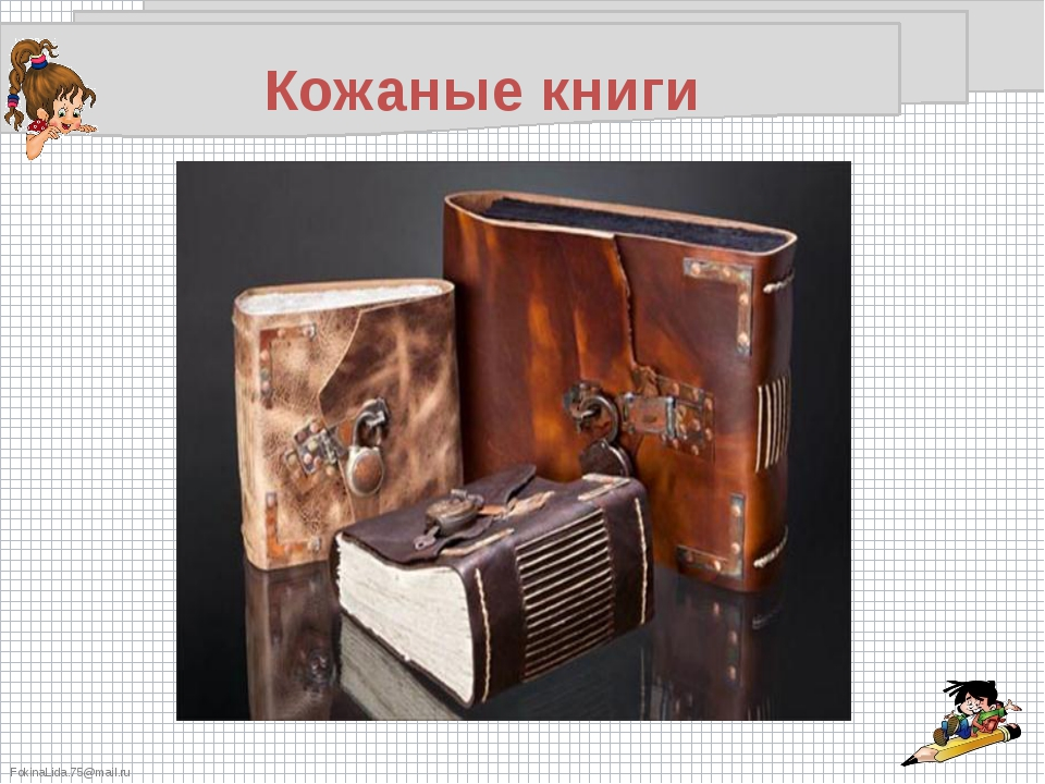 Кожаные книги FokinaLida.75@mail.ru