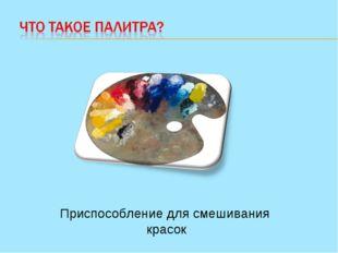 Приспособление для смешивания красок