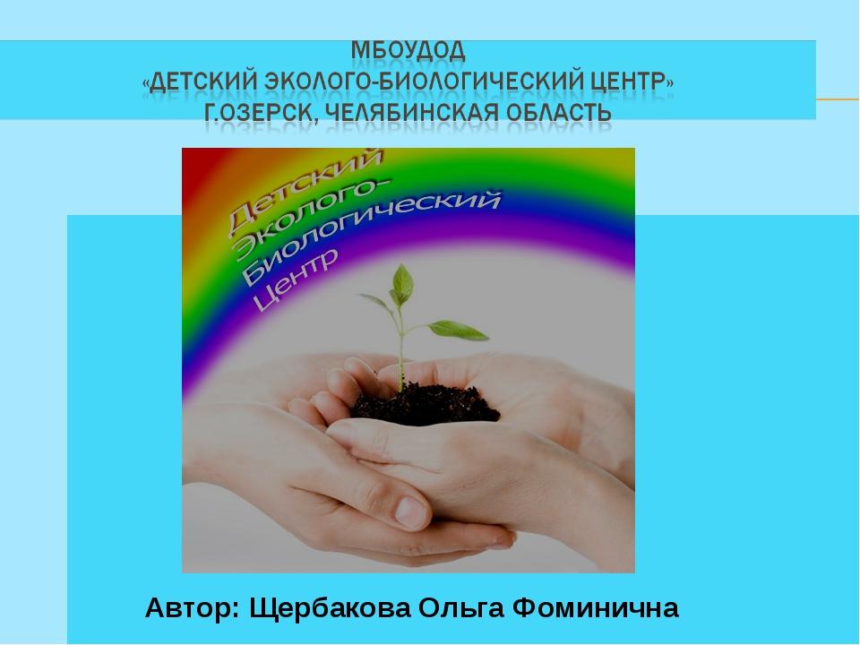 Автор: Щербакова Ольга Фоминична