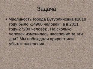 Задача Числиность города Бутурлиновка в2010 году было -24900 человек , а в 20