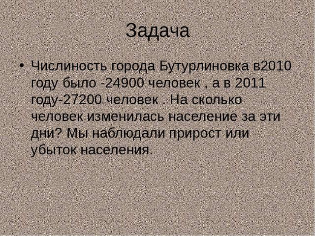 Задача Числиность города Бутурлиновка в2010 году было -24900 человек , а в 20...