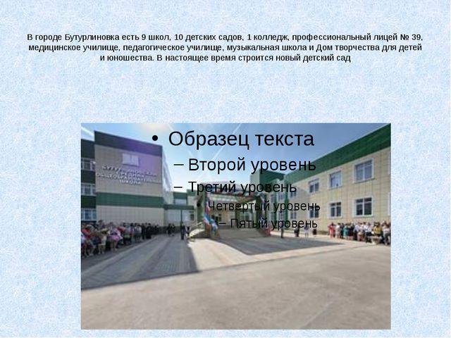 В городе Бутурлиновка есть 9 школ, 10 детских садов, 1 колледж, профессионал...