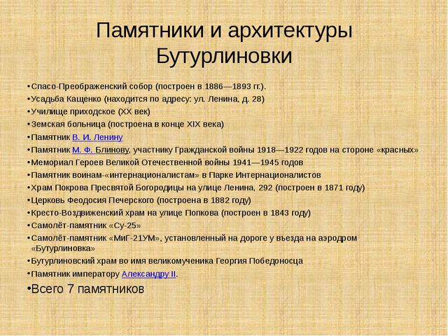 Памятники и архитектуры Бутурлиновки Спасо-Преображенский собор (построен в 1...