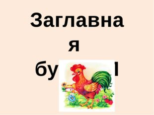 Заглавная буква П