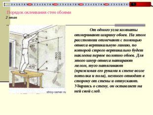 Порядок оклеивания стен обоями 2 этап От одного угла комнаты отмеривают шири