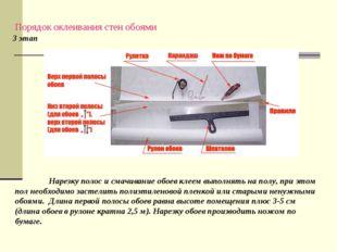 Порядок оклеивания стен обоями 3 этап Нарезку полос и смачивание обоев клеем