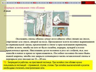 Порядок оклеивания стен обоями 4 этап ТБ : Запрещается работать на приставной