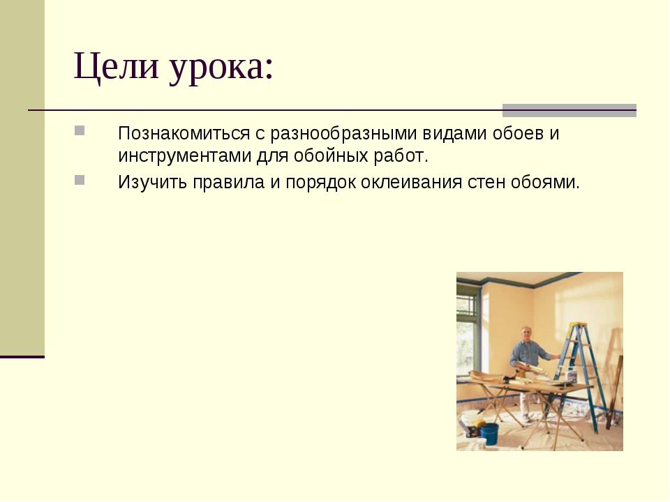 Цели урока: Познакомиться с разнообразными видами обоев и инструментами для о...