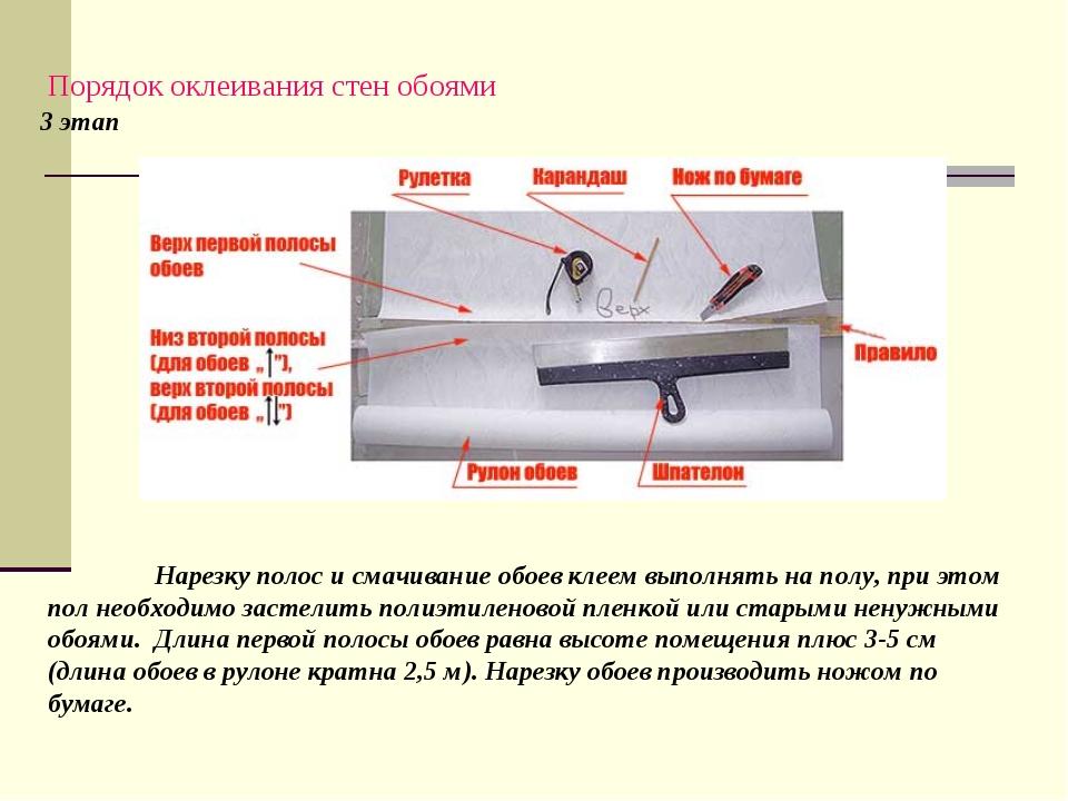 Порядок оклеивания стен обоями 3 этап Нарезку полос и смачивание обоев клеем...