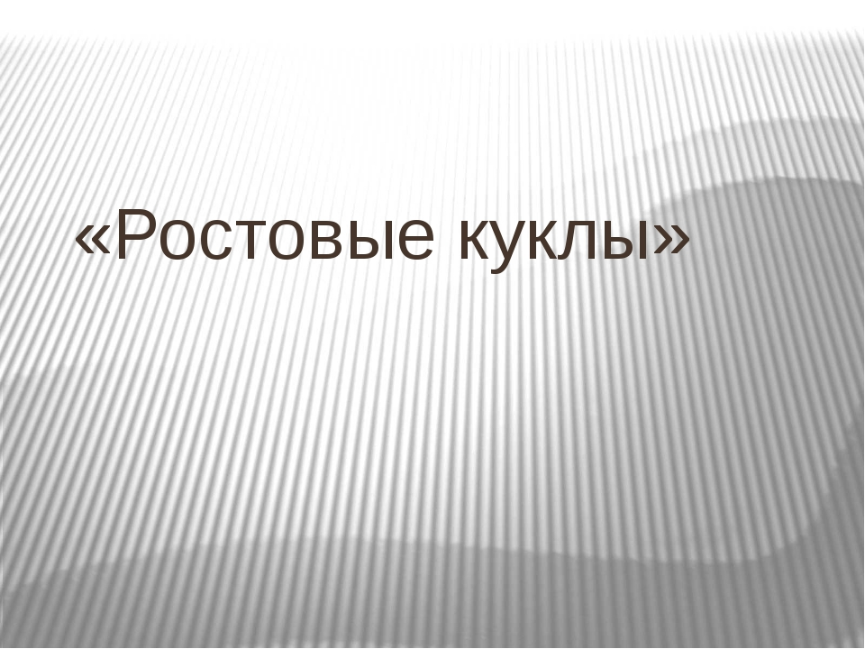 «Ростовые куклы»