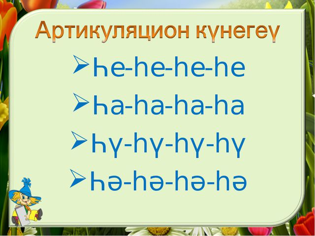 Һе-һе-һе-һе Һа-һа-һа-һа Һү-һү-һү-һү Һә-һә-һә-һә