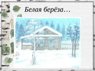 Белая берёза…