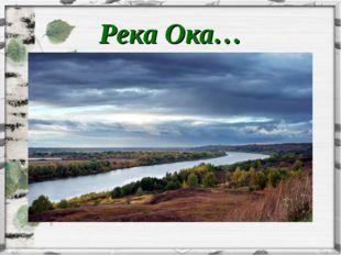 Река Ока…