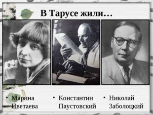 В Тарусе жили… Марина Цветаева Константин Паустовский Николай Заболоцкий