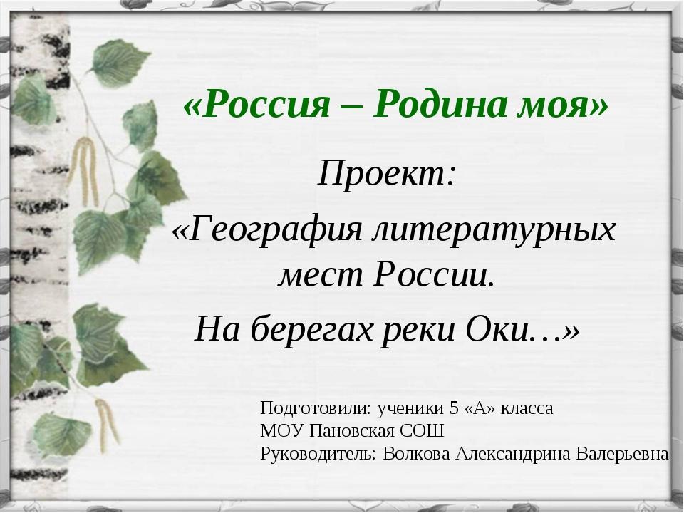 «Россия – Родина моя» Проект: «География литературных мест России. На берегах...