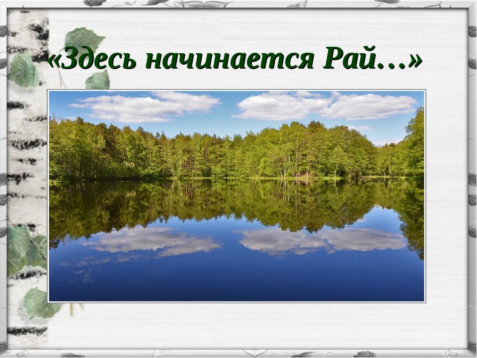 «Здесь начинается Рай…»