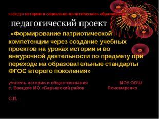кафедра истории и социально-политического образования педагогический проект «
