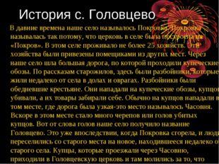 История с. Головцево В давние времена наше село называлось Покровка. Покровка