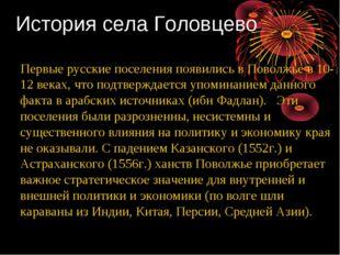 История села Головцево Первые русские поселения появились в Поволжье в 10-12