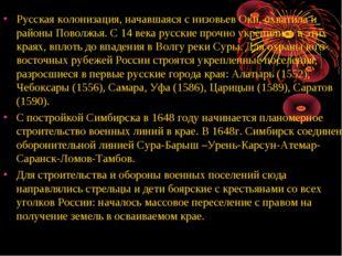 Русская колонизация, начавшаяся с низовьев Оки, охватила и районы Поволжья. С