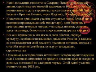Наши поселения относятся к Сызрано-Пензенской военной линии, строительство ко