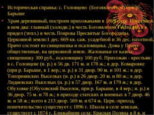 Историческая справка: с. Головцево (Богоявленское) при р. Барыше Храм деревян