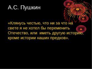 А.С. Пушкин «Клянусь честью, что ни за что на свете я не хотел бы переменить