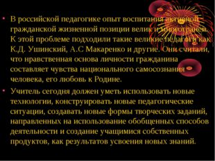 В российской педагогике опыт воспитания активной гражданской жизненной позиц