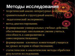 Методы исследования теоретический анализ литературных источников; сравнительн