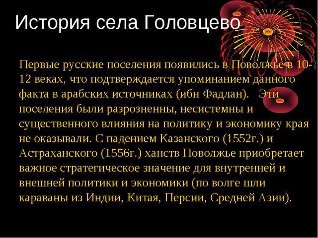 История села Головцево Первые русские поселения появились в Поволжье в 10-12...