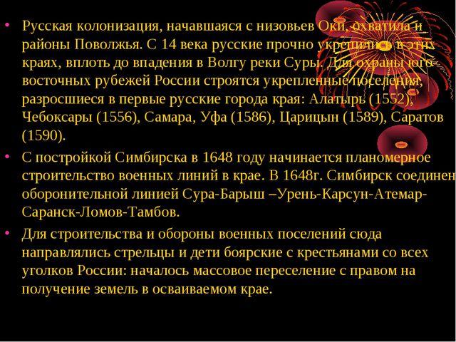 Русская колонизация, начавшаяся с низовьев Оки, охватила и районы Поволжья. С...
