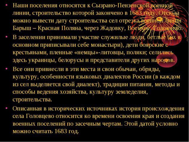 Наши поселения относятся к Сызрано-Пензенской военной линии, строительство ко...