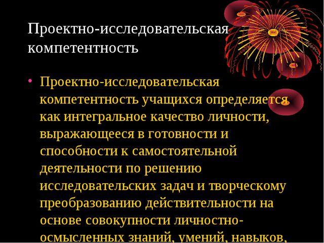Проектно-исследовательская компетентность Проектно-исследовательская компетен...