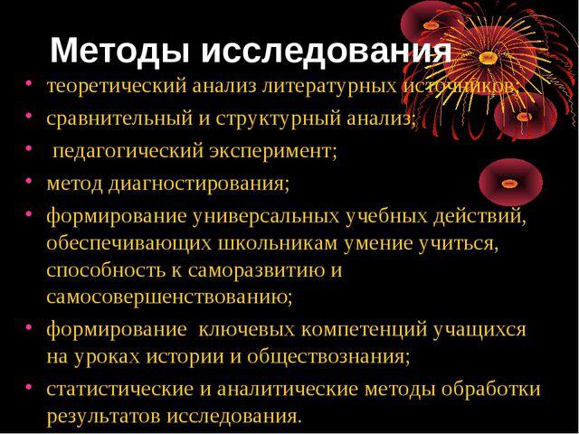 Методы исследования теоретический анализ литературных источников; сравнительн...