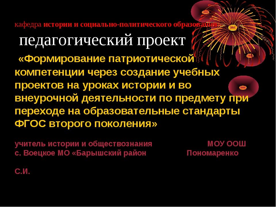 кафедра истории и социально-политического образования педагогический проект «...