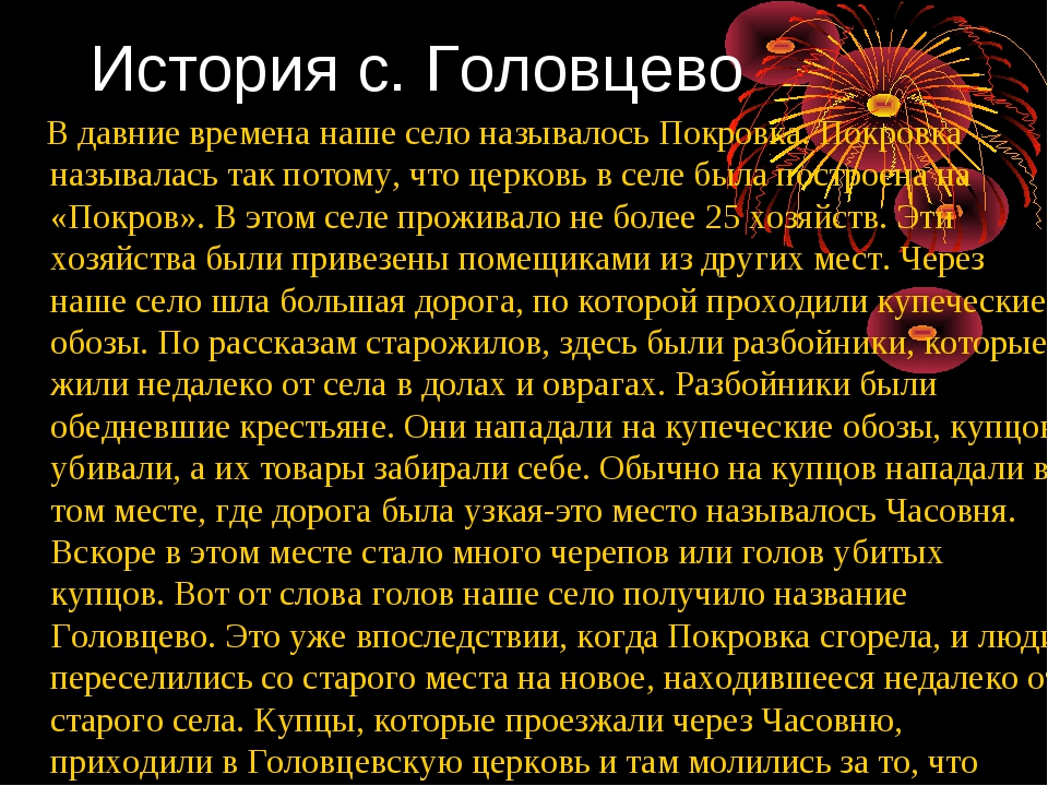История с. Головцево В давние времена наше село называлось Покровка. Покровка...