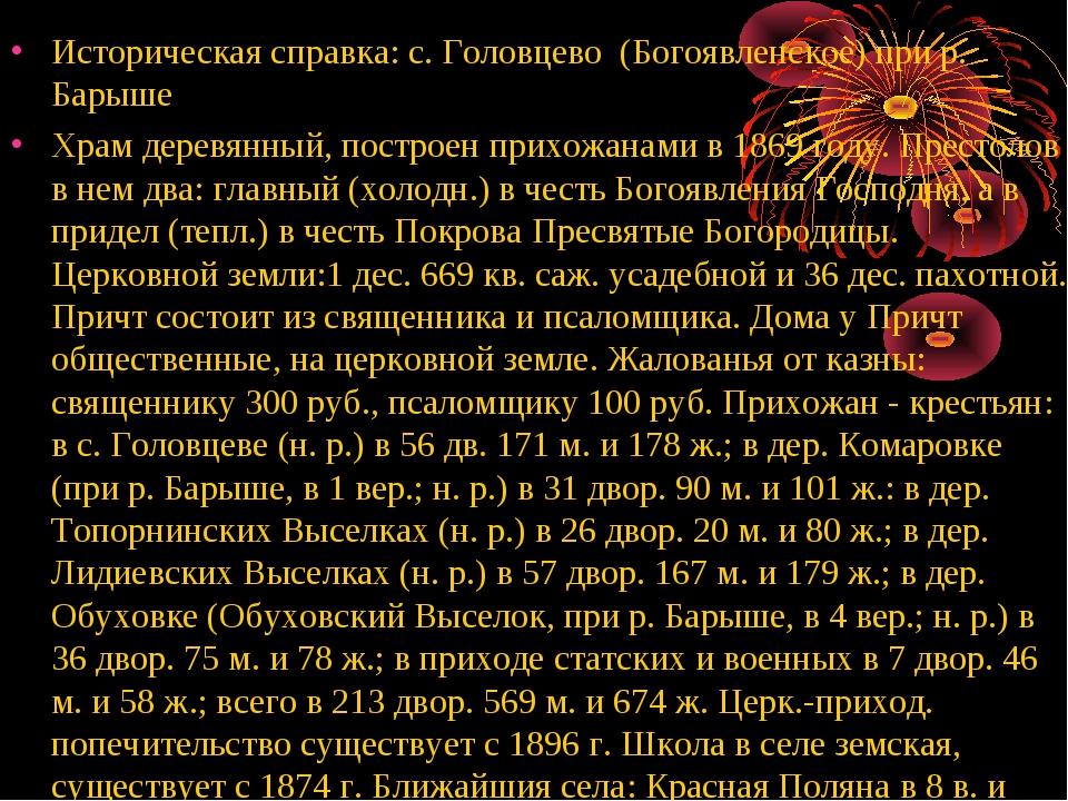 Историческая справка: с. Головцево (Богоявленское) при р. Барыше Храм деревян...