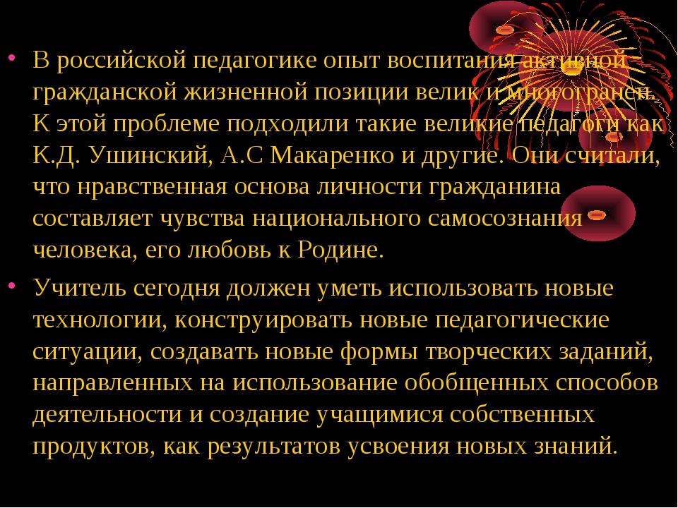 В российской педагогике опыт воспитания активной гражданской жизненной позиц...