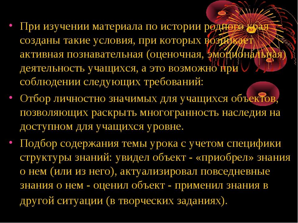 При изучении материала по истории родного края созданы такие условия, при ко...
