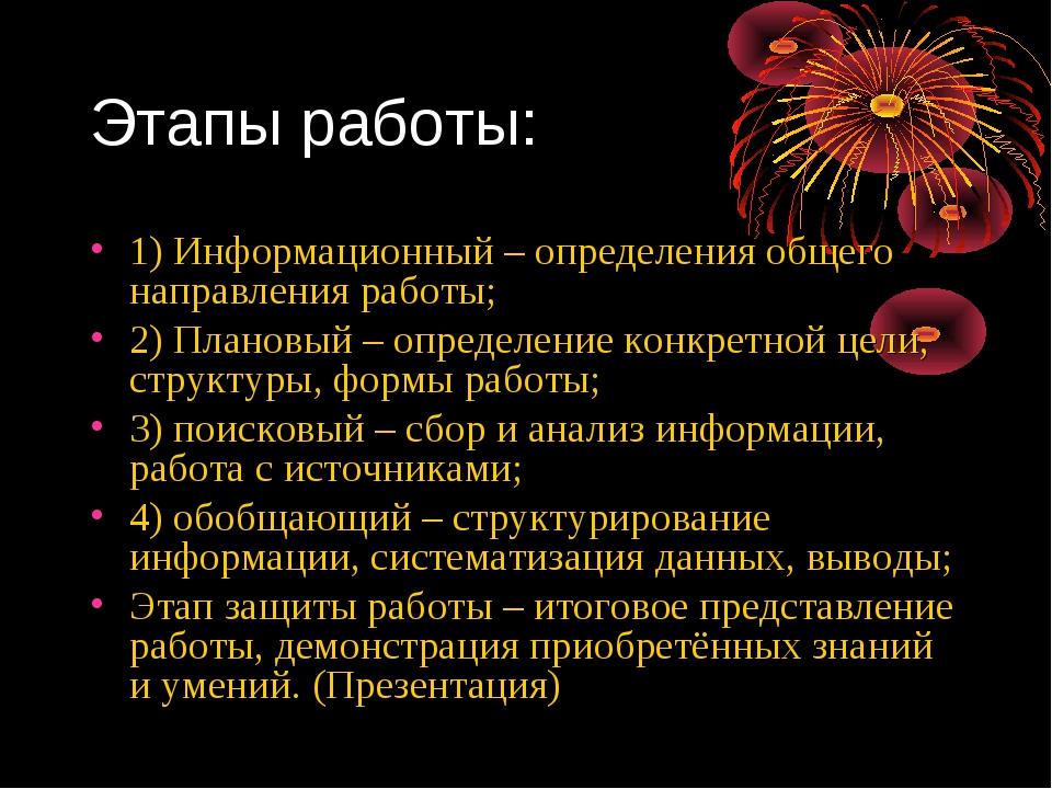 Этапы работы: 1) Информационный – определения общего направления работы; 2) П...