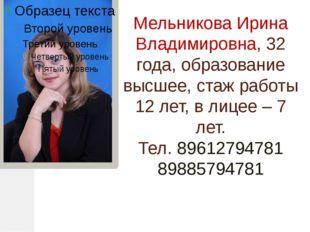 Мельникова Ирина Владимировна, 32 года, образование высшее, стаж работы 12 ле