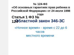 № 124-ФЗ «Об основных гарантиях прав ребенка в Российской Федерации» от 24 ию