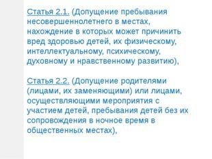 Статья 2.1. (Допущение пребывания несовершеннолетнего в местах, нахождение в