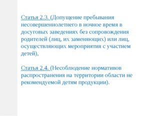 Статья 2.3. (Допущение пребывания несовершеннолетнего в ночное время в досуг