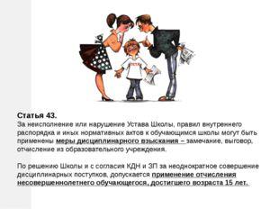 Статья 43. За неисполнение или нарушение Устава Школы, правил внутреннего рас