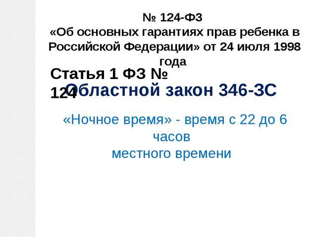 № 124-ФЗ «Об основных гарантиях прав ребенка в Российской Федерации» от 24 ию...