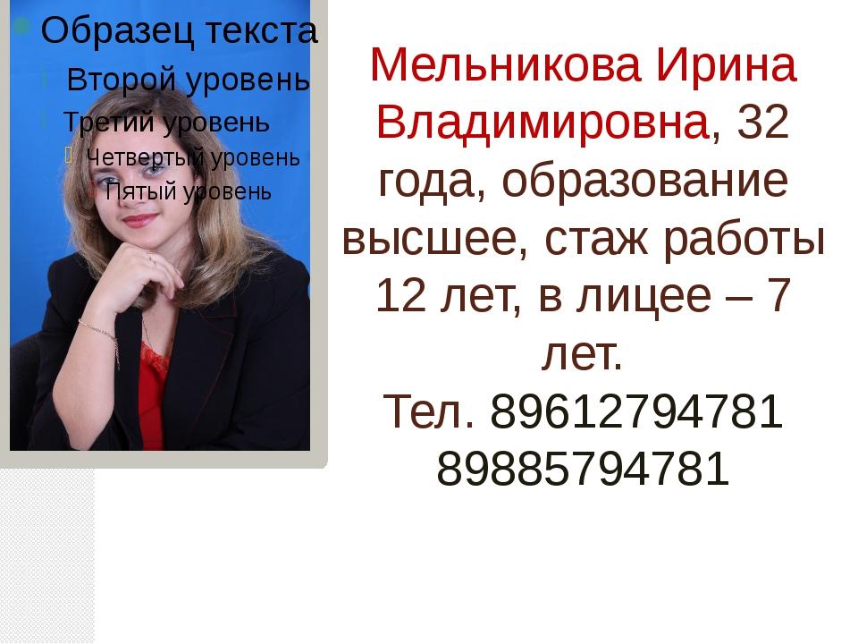 Мельникова Ирина Владимировна, 32 года, образование высшее, стаж работы 12 ле...